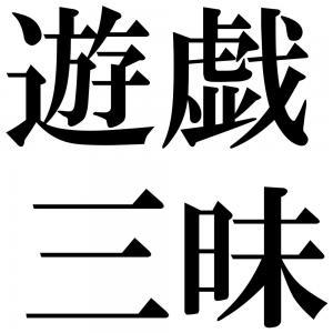 遊戯三昧の四字熟語-壁紙/画像