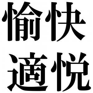 愉快適悦の四字熟語-壁紙/画像