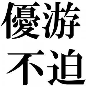 優游不迫の四字熟語-壁紙/画像