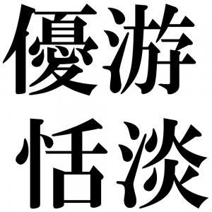 優游恬淡の四字熟語-壁紙/画像