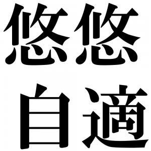悠悠自適の四字熟語-壁紙/画像