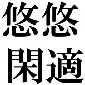 悠悠閑適の四字熟語-壁紙/画像