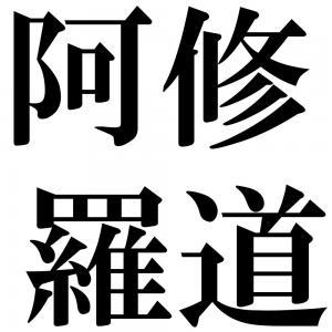 阿修羅道の四字熟語-壁紙/画像