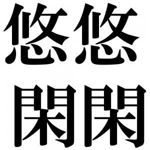 悠悠閑閑の四字熟語-壁紙/画像