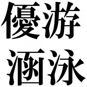 優游涵泳の四字熟語-壁紙/画像