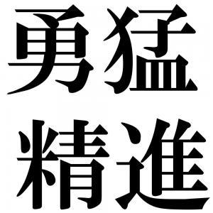 勇猛精進の四字熟語-壁紙/画像