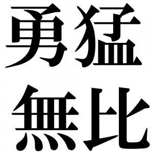 勇猛無比の四字熟語-壁紙/画像