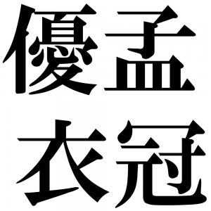 優孟衣冠の四字熟語-壁紙/画像