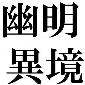 幽明異境の四字熟語-壁紙/画像
