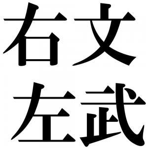 右文左武の四字熟語-壁紙/画像