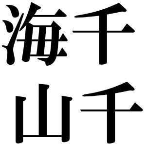 海千山千の四字熟語-壁紙/画像