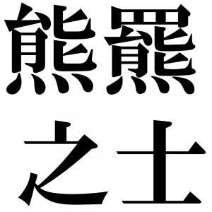 熊羆之士の四字熟語-壁紙/画像