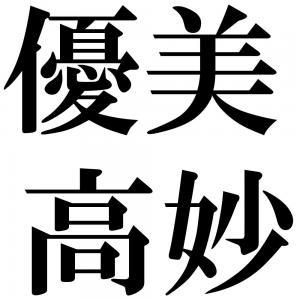 優美高妙の四字熟語-壁紙/画像