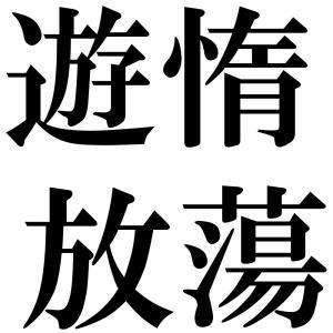 遊惰放蕩の四字熟語-壁紙/画像