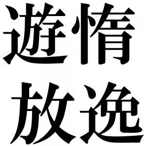 遊惰放逸の四字熟語-壁紙/画像