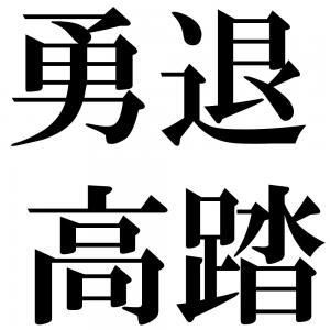 勇退高踏の四字熟語-壁紙/画像