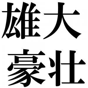 雄大豪壮の四字熟語-壁紙/画像