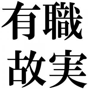 有職故実の四字熟語-壁紙/画像