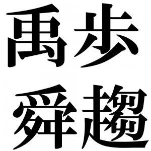 禹歩舜趨の四字熟語-壁紙/画像