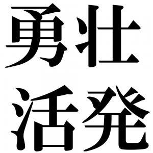 勇壮活発の四字熟語-壁紙/画像