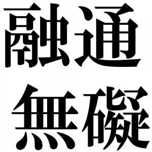 融通無礙の四字熟語-壁紙/画像