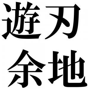 遊刃余地の四字熟語-壁紙/画像