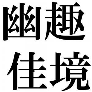 幽趣佳境の四字熟語-壁紙/画像