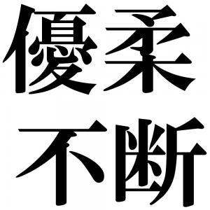 優柔不断の四字熟語-壁紙/画像