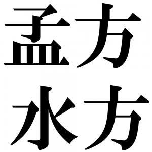 孟方水方の四字熟語-壁紙/画像