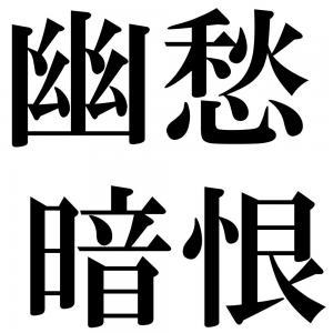 幽愁暗恨の四字熟語-壁紙/画像