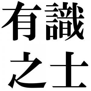 有識之士の四字熟語-壁紙/画像