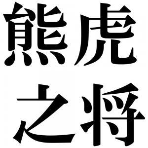 熊虎之将の四字熟語-壁紙/画像