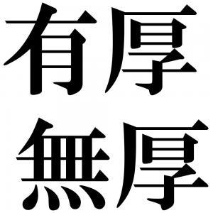 有厚無厚の四字熟語-壁紙/画像