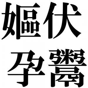 嫗伏孕鬻の四字熟語-壁紙/画像