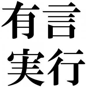有言実行の四字熟語-壁紙/画像