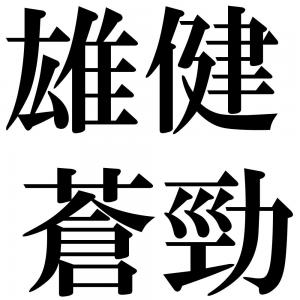 雄健蒼勁の四字熟語-壁紙/画像