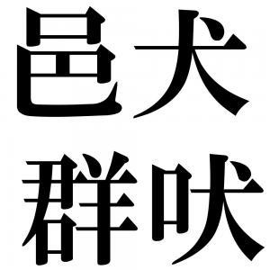 邑犬群吠の四字熟語-壁紙/画像