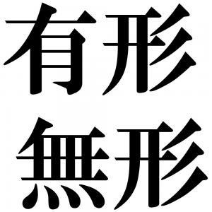 有形無形の四字熟語-壁紙/画像