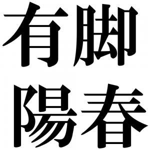 有脚陽春の四字熟語-壁紙/画像