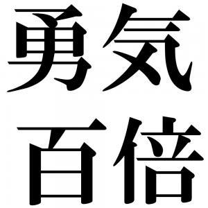 勇気百倍の四字熟語-壁紙/画像