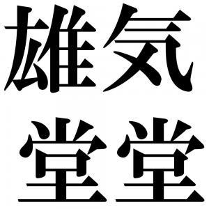 雄気堂堂の四字熟語-壁紙/画像