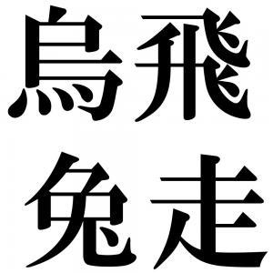 烏飛兔走の四字熟語-壁紙/画像