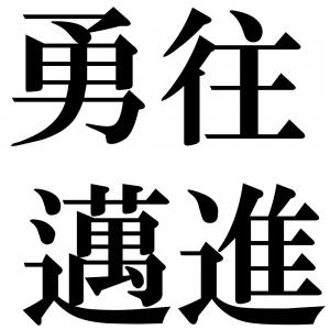 勇往邁進の四字熟語-壁紙/画像