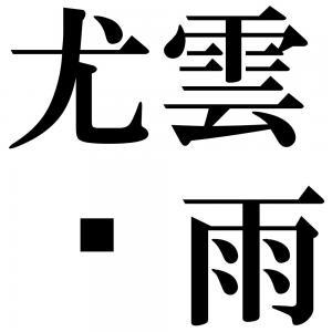 尤雲殢雨の四字熟語-壁紙/画像