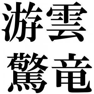 游雲驚竜の四字熟語-壁紙/画像