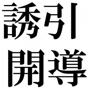 誘引開導の四字熟語-壁紙/画像