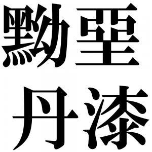黝堊丹漆の四字熟語-壁紙/画像