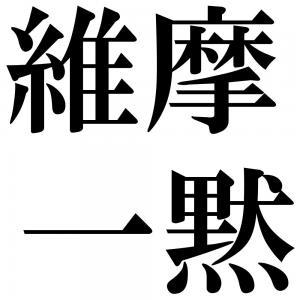 維摩一黙の四字熟語-壁紙/画像
