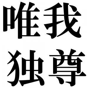 唯我独尊の四字熟語-壁紙/画像