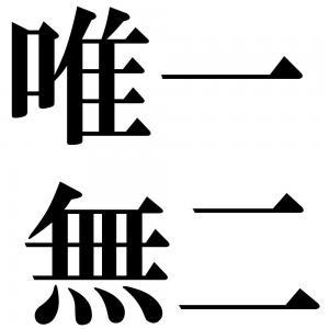 唯一無二の四字熟語-壁紙/画像